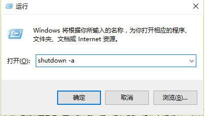 电脑定时关机