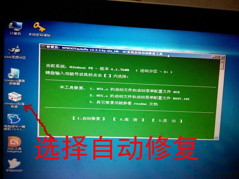 开机提示ntldr is missing的解决方法