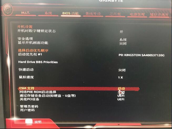 技嘉主板B360M D3V开机不进系统只进BIOS