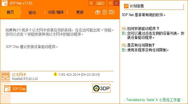 万能网卡驱动(3DP Net)17.03中文绿色便携版