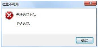 u盘插入电脑被拒绝访问怎么解决?