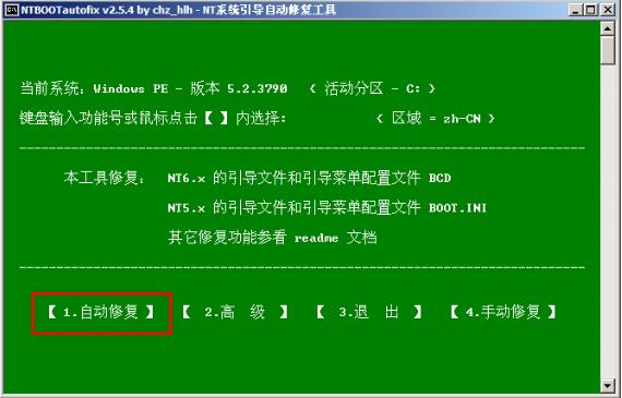 pe系统启动引导修复详细使用教程