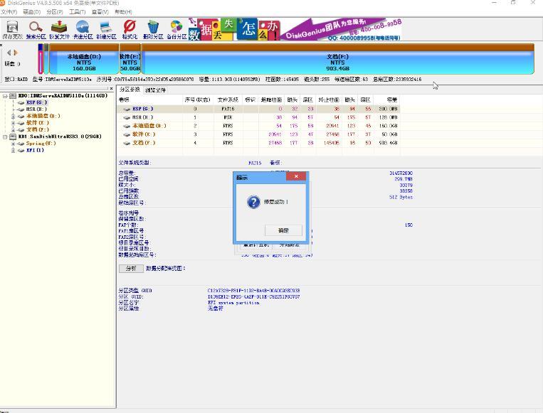 使用U盘安装ISO原版操作系统
