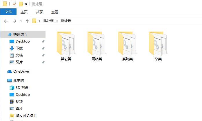 常用批处理文件合集