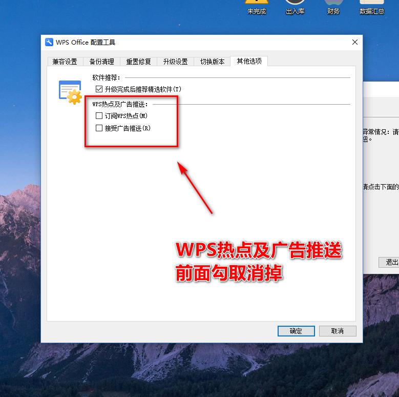 怎么关闭WPS热点及广告推送?