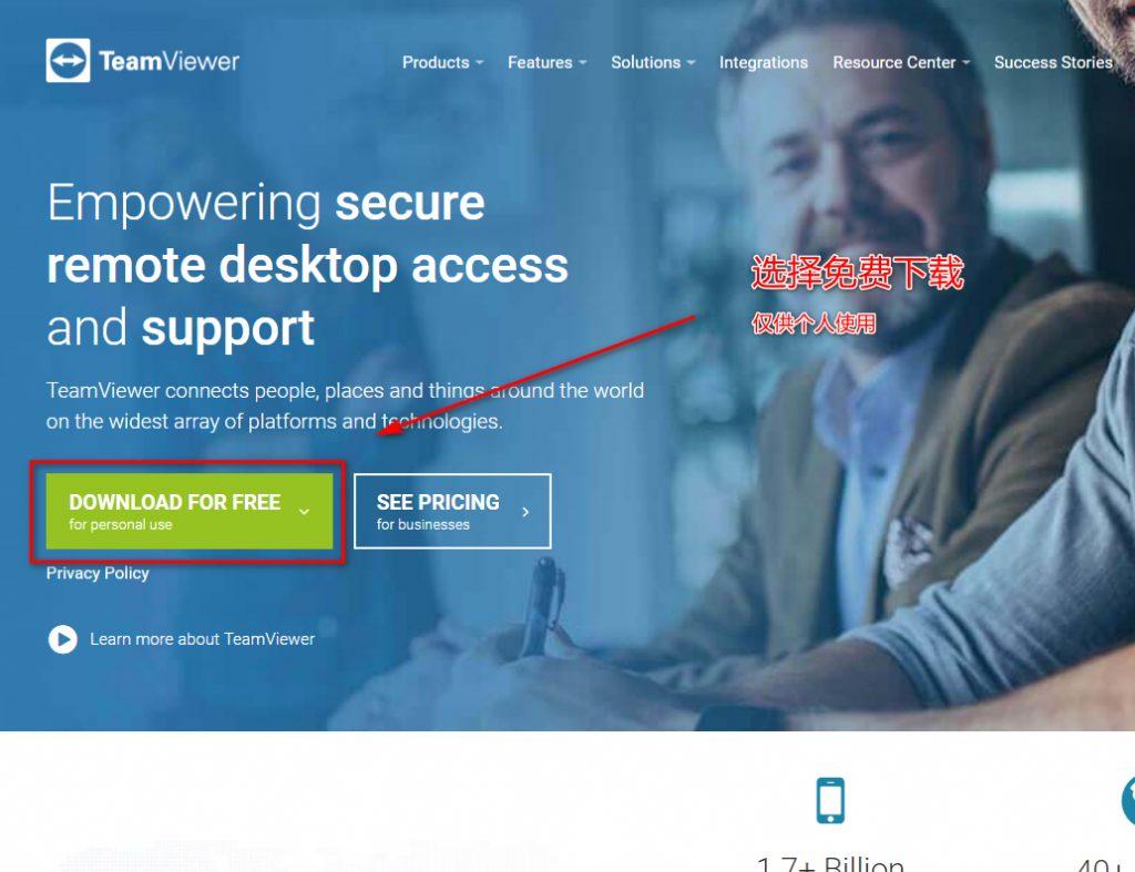 TeamViewer下载安装及手机使用教程
