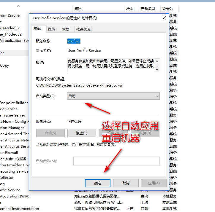 Win10开机提示user profile service服务登录失败怎么办?