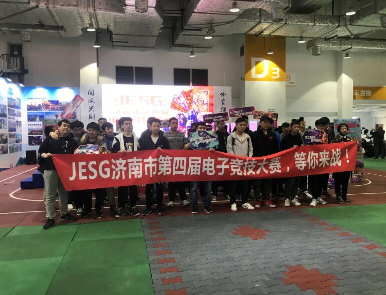 JESG济南市第四届电子竞技大赛圆满结束