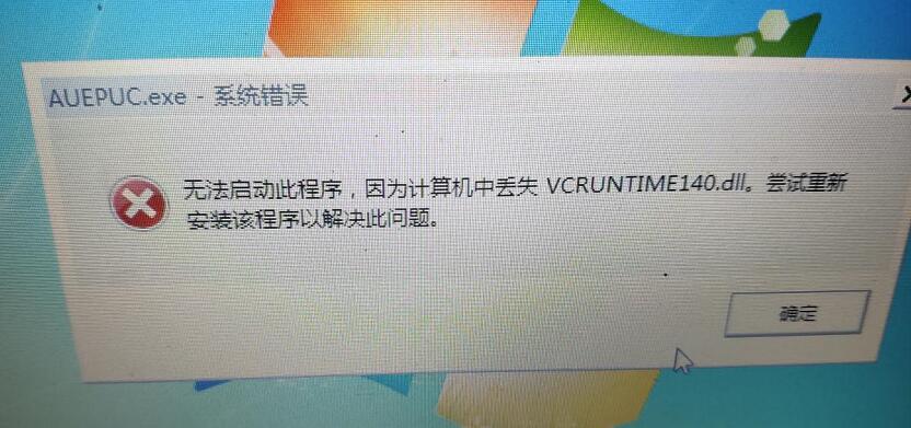 无法启动此程序,丢失VCRUNTIME140.dll
