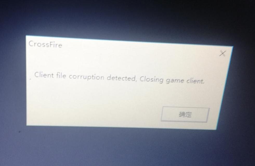 登陆CF出现client file corruption detected