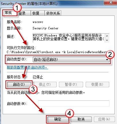 无法启动Windows安全中心服务怎么办?