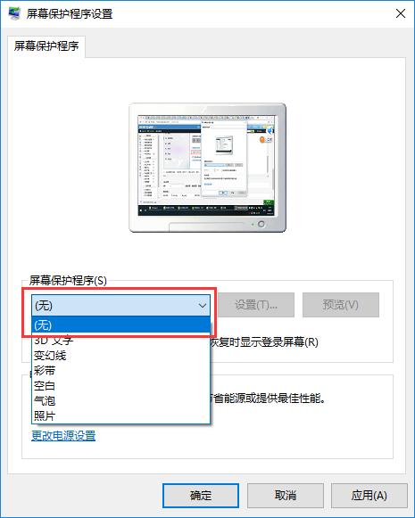 win10怎么关闭屏幕保护程序,屏幕保护怎么关闭?