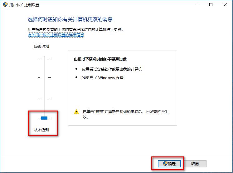 win10系统如何关闭用户账户控制提醒?