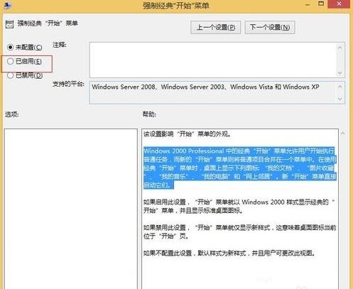 Win8/8.1开启经典开始菜单的方法?