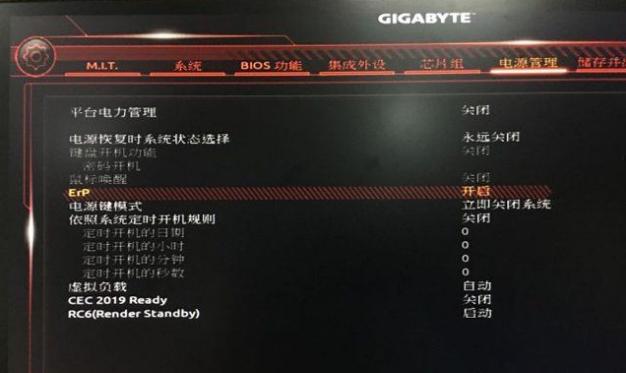 技嘉主板电脑关机后鼠标还亮着的解决方法?