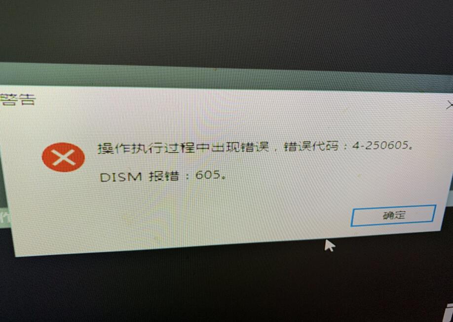 操作执行过程中出现错误,错误代码:4-250605。 DISM 报错:605。
