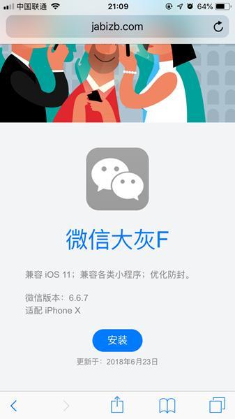 教你一招:苹果微信双开不求人