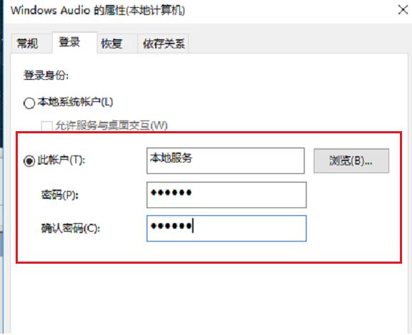 win10系统音频服务未运行怎么办?