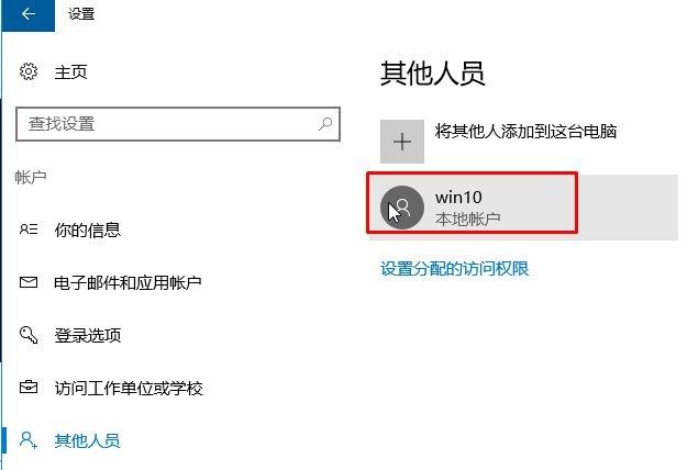Win10无法登录到你的账户该怎么办?【解决方法】