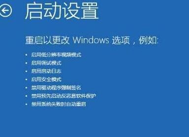 Win10安装版安全模式怎么进?