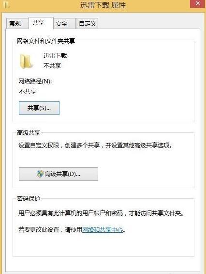 window 无法访问,你没有权限访问,请与网络管理员联系