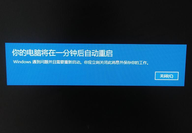 你的电脑将在一分钟后自动重启(解决办法)