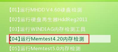 内存检测工具Memtest使用方法(图文教程)