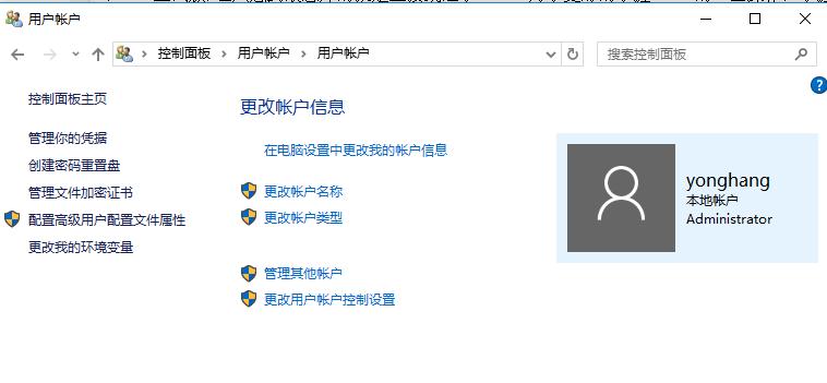 win10取消登陆密码的简单方法