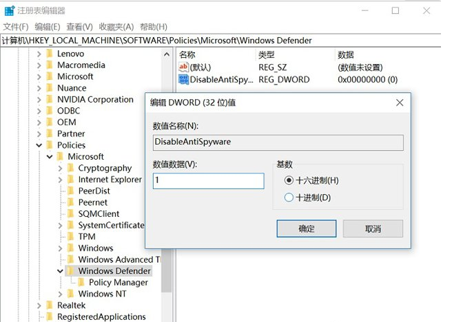 Win10自带微软杀毒软件怎么关闭?