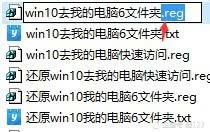 """关闭win10""""此电脑""""里的6个文件夹。"""