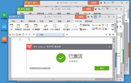 WPS Office 2016 专业增强版 (免序列号,无限制)