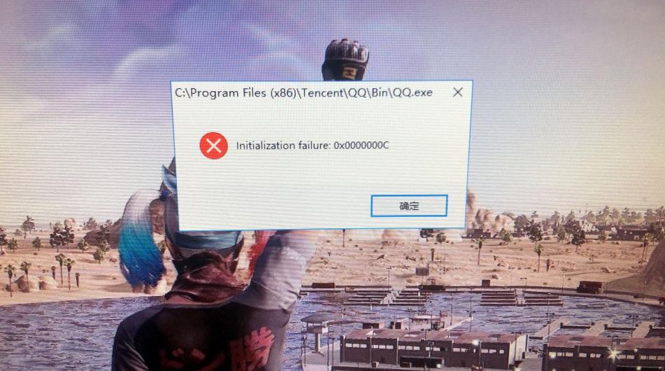 initialization failure:0×0000000c 错误以及软件无法正常启动解决