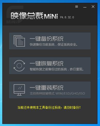 一键还原备份系统,SGIMINI4.0通用版本