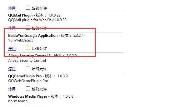 无法加载 BaiduYunGuanjia Application怎么办?