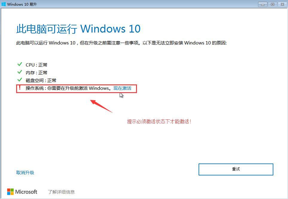 WIn7停止更新了,怎么免费升级Win10系统呢?