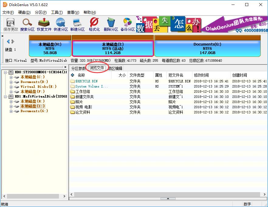 提示要格式化,分区变成RAW格式怎么办?