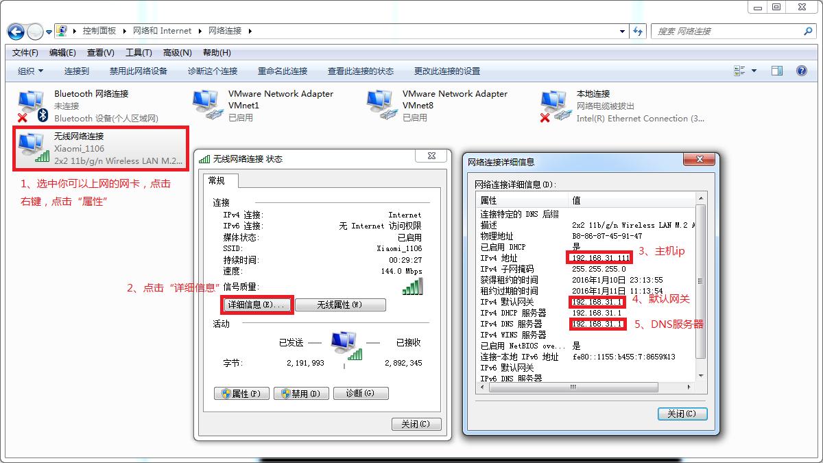 vmware虚拟机三种网络模式详解