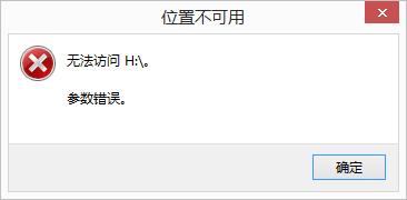 移动硬盘无法访问参数不正确怎么办?