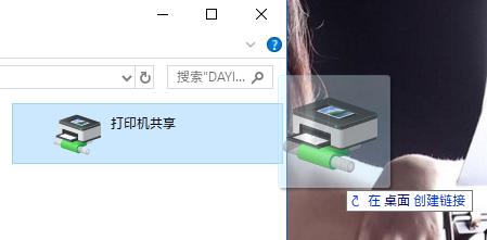 Win10安装网络共享打印机失败,提示0x00009c4a