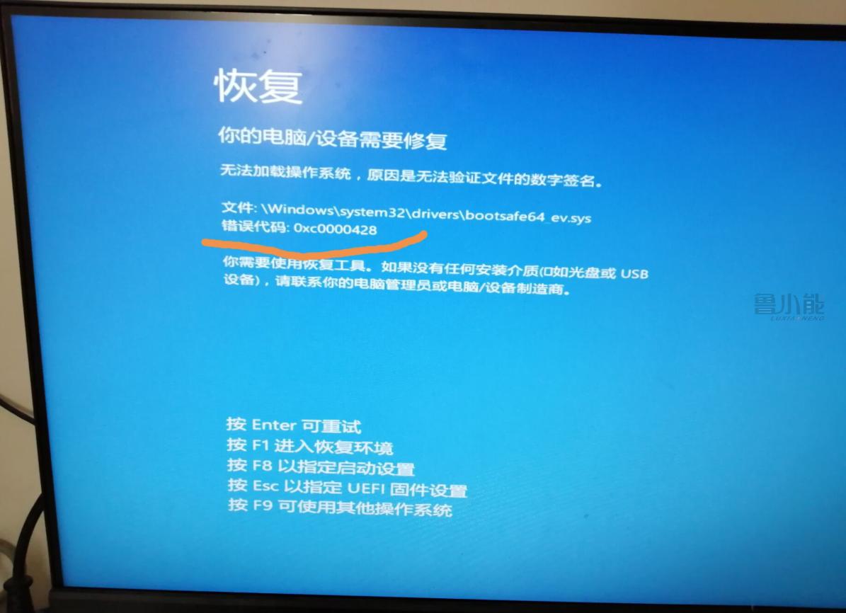 错误代码:0xc0000428 蓝屏 解决方法
