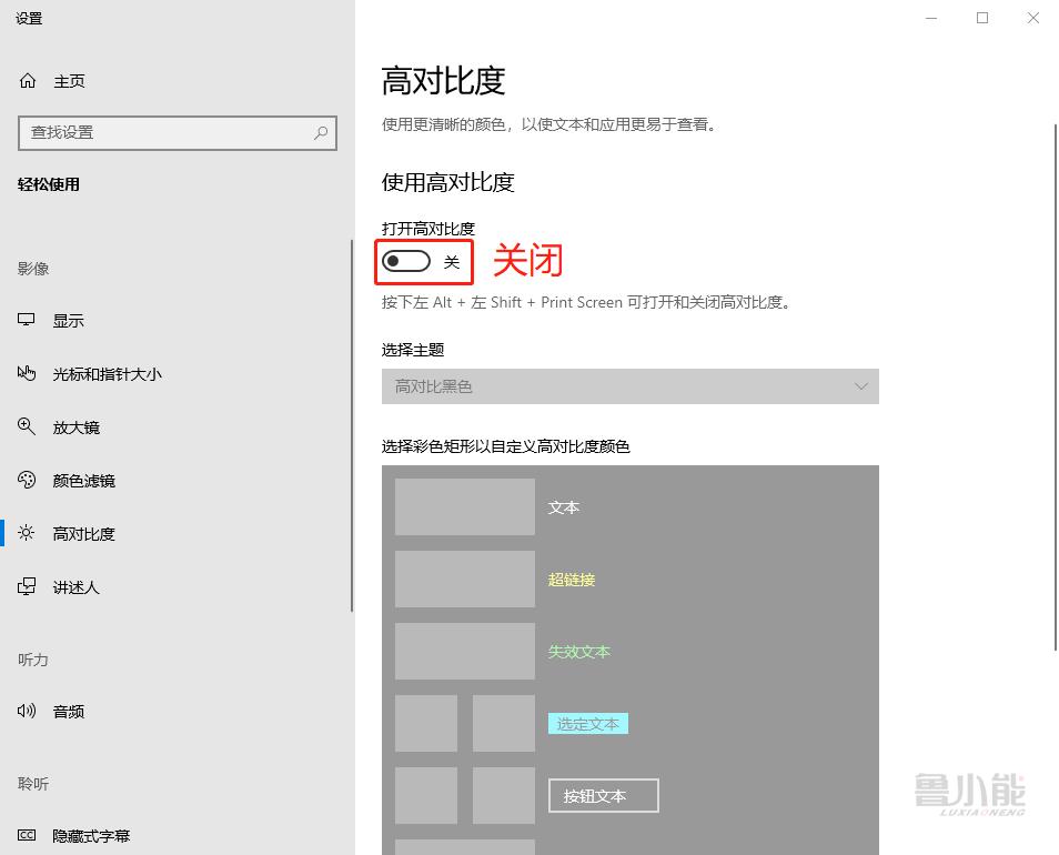 开始菜单和右键菜单显示有框框,如何处理?