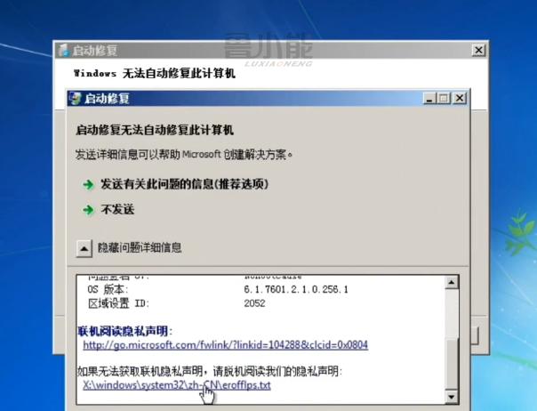 无需软件破解windows系统密码