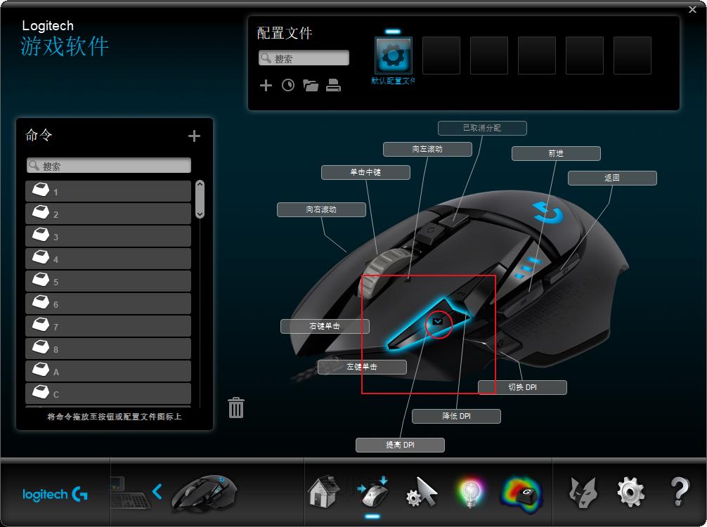 罗技G502怎么锁定多余按键,锁定DPI如何解决?