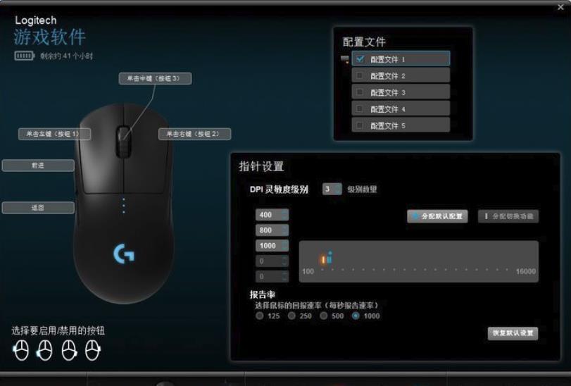 罗技无线PRO鼠标游戏软件检测不到,驱动不识别?