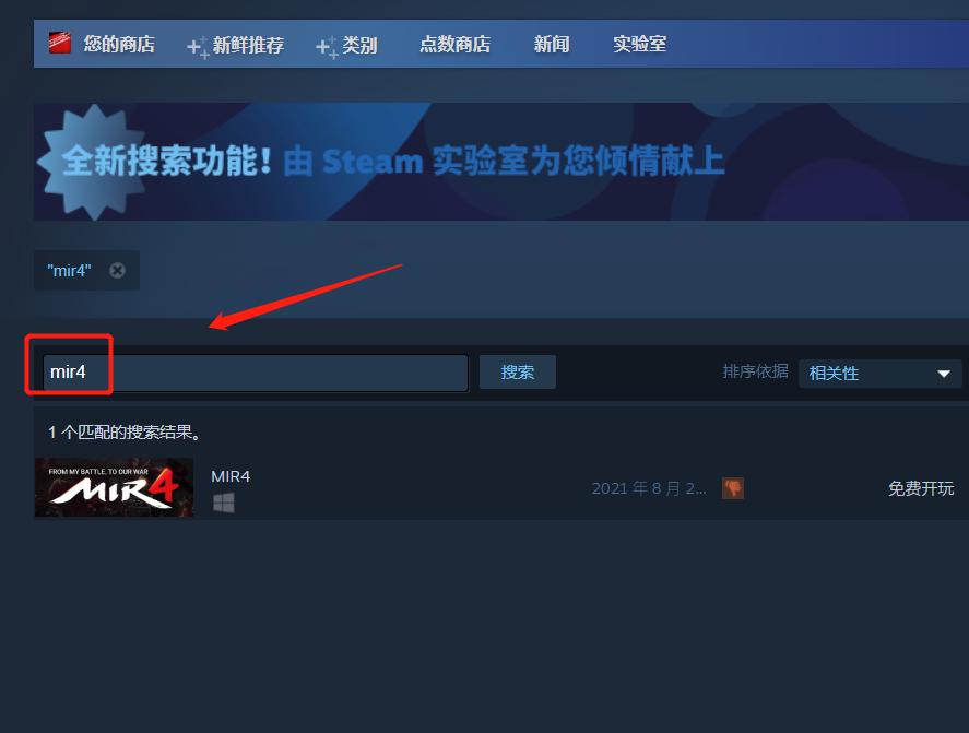 mir4(传奇4)Steam电脑版游戏怎么下载,谷歌账号登入报错怎么办?