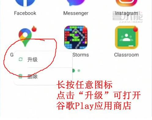 华为鸿蒙OS系统怎么安装谷歌GMS套件?