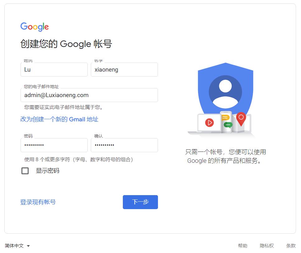 如何注册申请Google谷歌账号,最新详细图文教程 Mir4